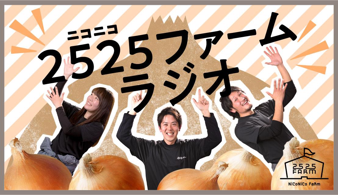 2525ファームラジオ